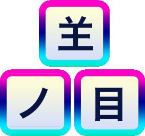 Kanji Builder - Kanshudo